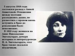 5 августа 1918 года состоялся развод с Анной Ахматовой. Отношения между поэт