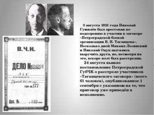 3 августа 1921 года Николай Гумилёв был арестован по подозрению в участии в