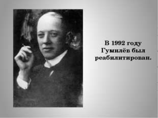 В 1992 году Гумилёв был реабилитирован.