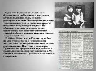 С детства Гумилёв был слабым и болезненным ребёнком: его постоянно мучили го