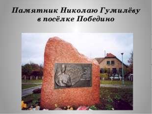 Памятник Николаю Гумилёву в посёлке Победино