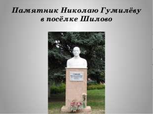Памятник Николаю Гумилёву в посёлке Шилово