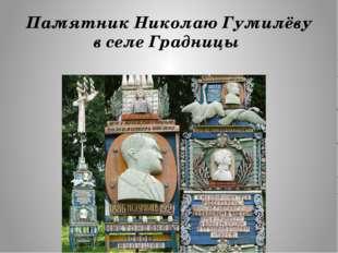 Памятник Николаю Гумилёву в селе Градницы