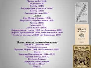 Основные работы: Сборники стихов Путь конквистадоров (1905) Романтические цве