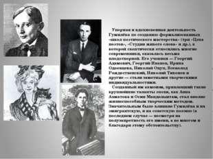 Упорная и вдохновенная деятельность Гумилёва по созданию формализованных «шк