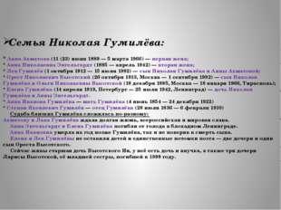 Семья Николая Гумилёва: * Анна Ахматова (11 (23) июня 1889— 5 марта 1966)—