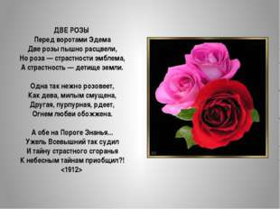 ДВЕ РОЗЫ Перед воротами Эдема Две розы пышно расцвели, Но роза — страстности