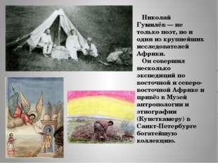 Николай Гумилёв— не только поэт, но и один из крупнейших исследователей Афр