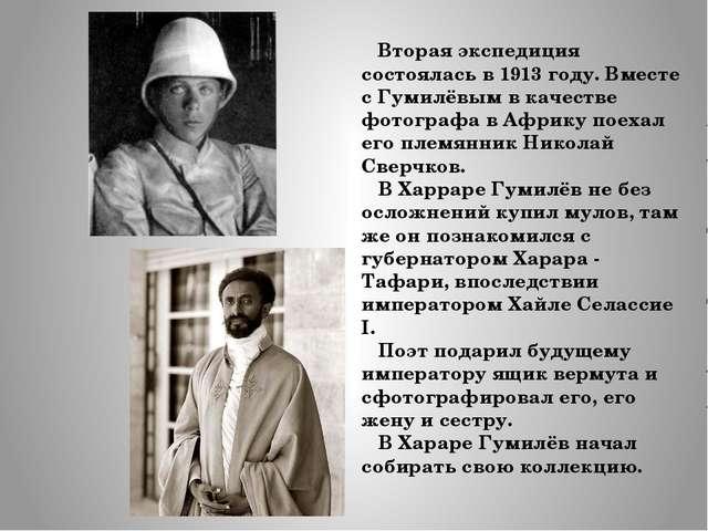 Вторая экспедиция состоялась в 1913 году. Вместе с Гумилёвым в качестве фото...
