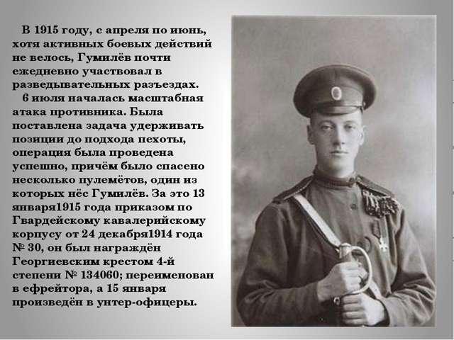 В 1915 году, с апреля по июнь, хотя активных боевых действий не велось, Гуми...
