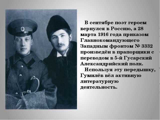 В сентябре поэт героем вернулся в Россию, а 28 марта 1916 года приказом Глав...