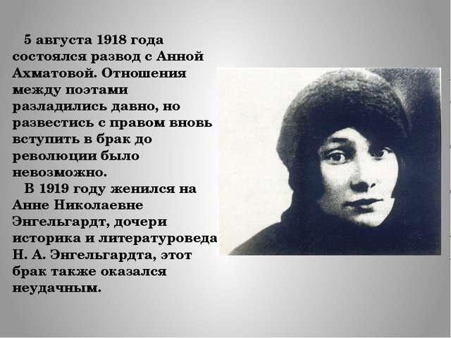 5 августа 1918 года состоялся развод с Анной Ахматовой. Отношения между поэт...