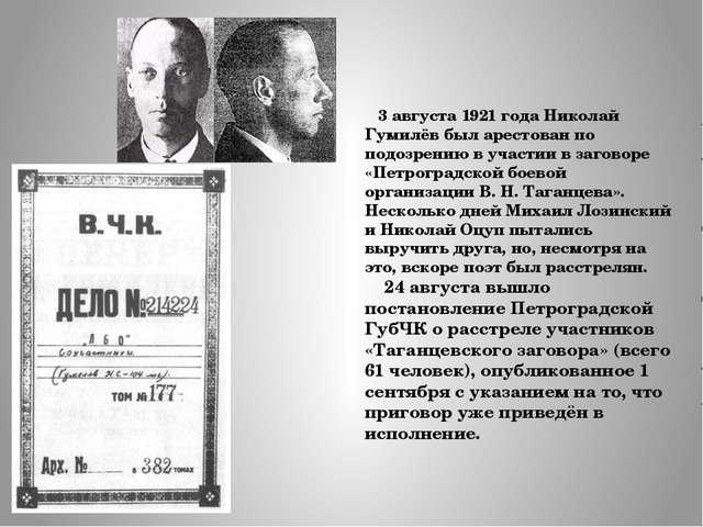 3 августа 1921 года Николай Гумилёв был арестован по подозрению в участии в...