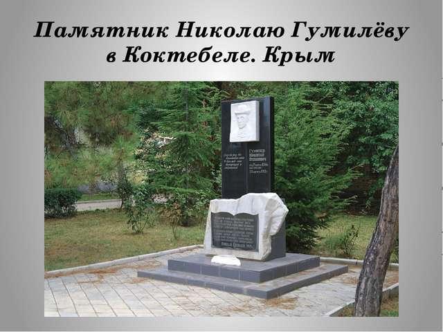 Памятник Николаю Гумилёву в Коктебеле. Крым