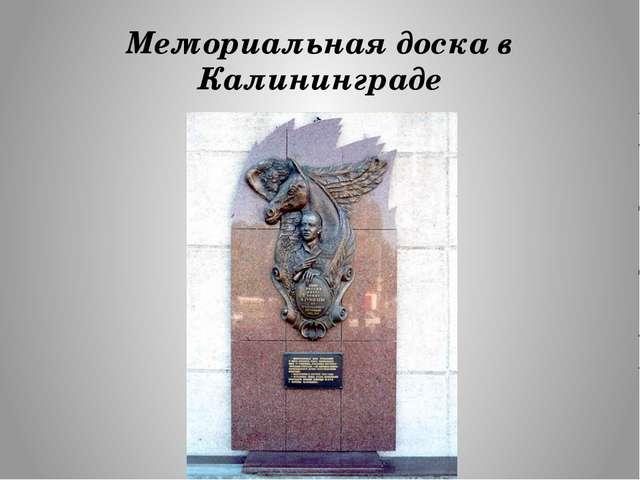 Мемориальная доска в Калининграде