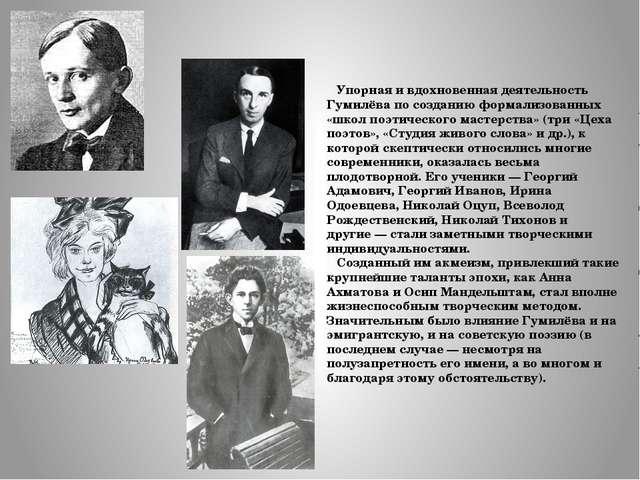 Упорная и вдохновенная деятельность Гумилёва по созданию формализованных «шк...