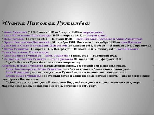 Семья Николая Гумилёва: * Анна Ахматова (11 (23) июня 1889— 5 марта 1966)—...