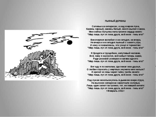 ПЬЯНЫЙ ДЕРВИШ Соловьи на кипарисах, и над озером луна, Камень черный, камень...