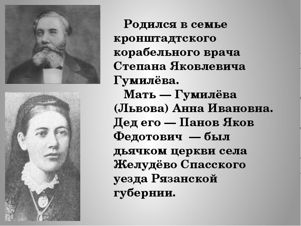 Родился в семье кронштадтского корабельного врача Степана Яковлевича Гумилёв...
