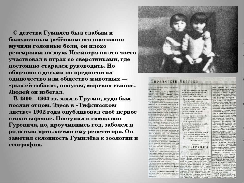 С детства Гумилёв был слабым и болезненным ребёнком: его постоянно мучили го...