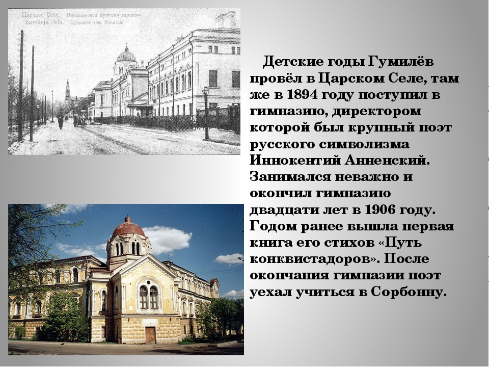 Детские годы Гумилёв провёл в Царском Селе, там же в 1894 году поступил в ги...