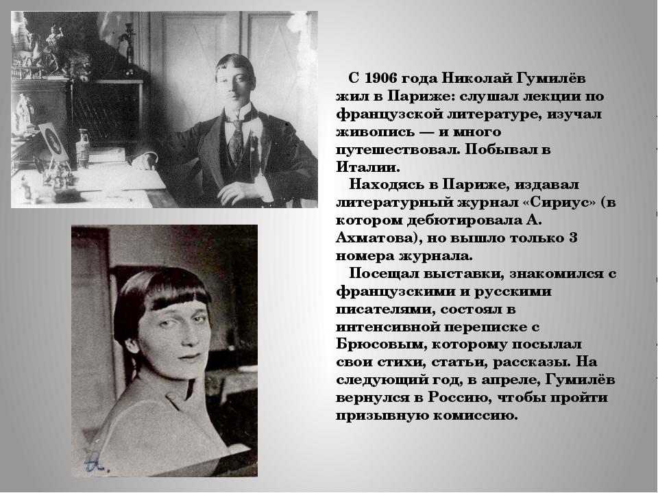 С 1906 года Николай Гумилёв жил в Париже: слушал лекции по французской литер...