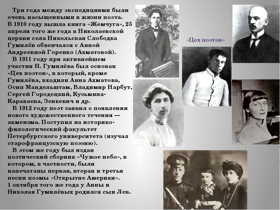 Три года между экспедициями были очень насыщенными в жизни поэта. В 1910 год...