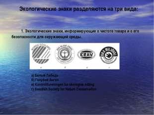 1. Экологические знаки, информирующие о чистоте товара и о его безопасности