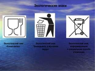 """Экологический знак «Бокал-вилка» Экологические знаки Экологический знак """"Выки"""