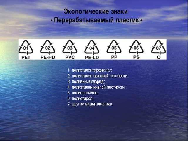 Экологические знаки «Перерабатываемый пластик» 1. полиэтилентерфталат; 2. пол...