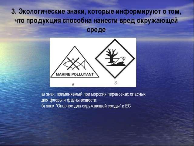 3. Экологические знаки, которые информируют о том, что продукция способна нан...