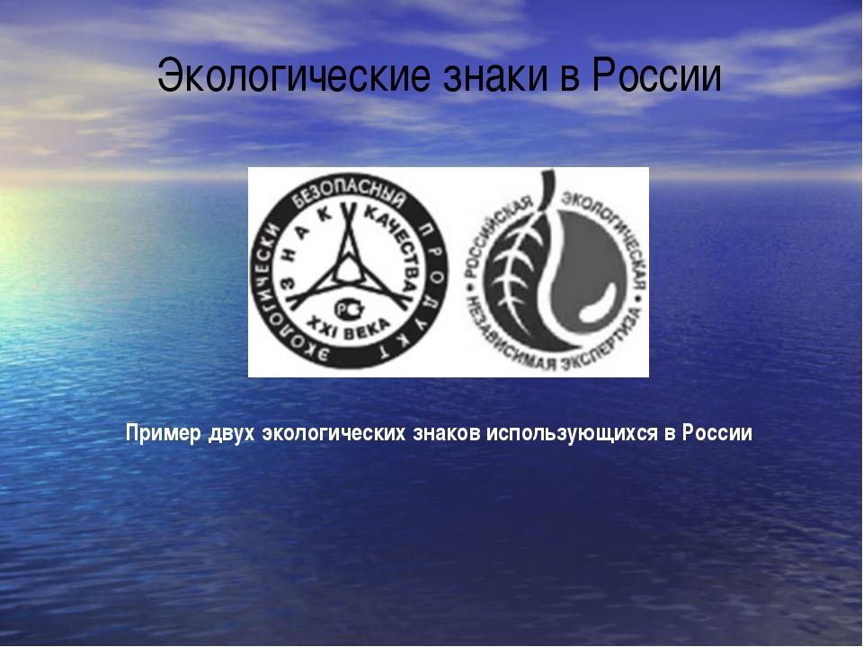 Экологические знаки в России Пример двух экологических знаков использующихся...