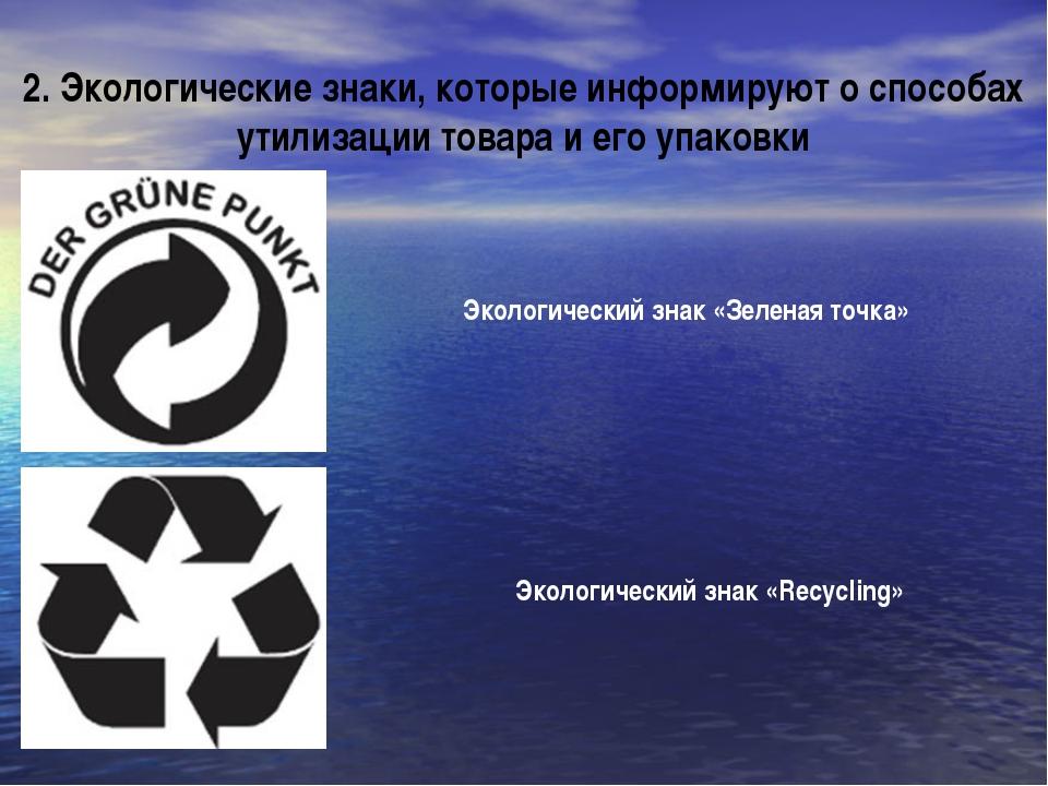 2. Экологические знаки, которые информируют о способах утилизации товара и ег...
