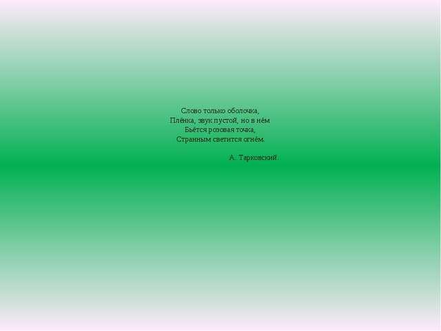 Слово только оболочка, Плёнка, звук пустой, но в нём Бьётся розовая точка, Ст...