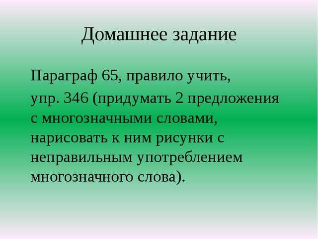 Домашнее задание Параграф 65, правило учить, упр. 346 (придумать 2 предложени...