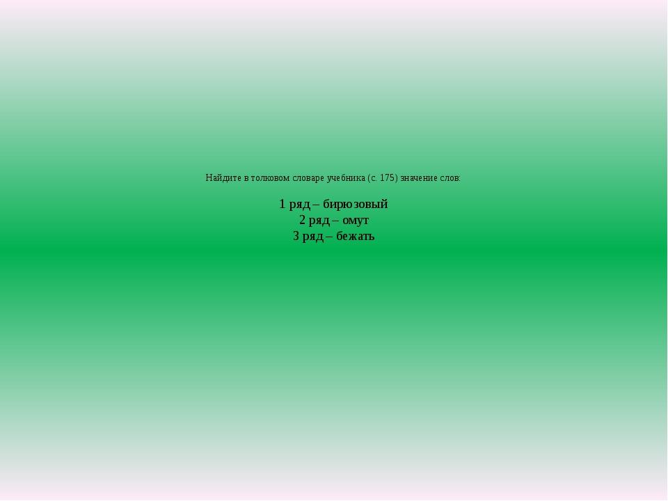 Найдите в толковом словаре учебника (с. 175) значение слов: 1 ряд – бирюзовы...