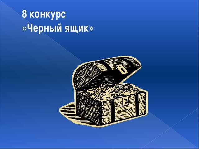 8 конкурс «Черный ящик»