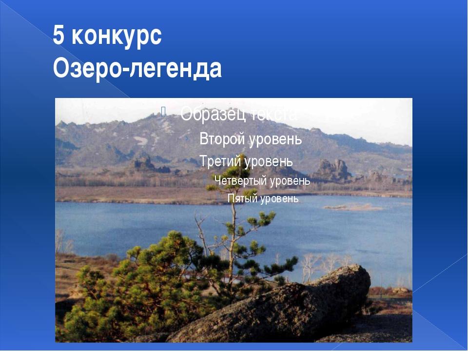 5 конкурс Озеро-легенда