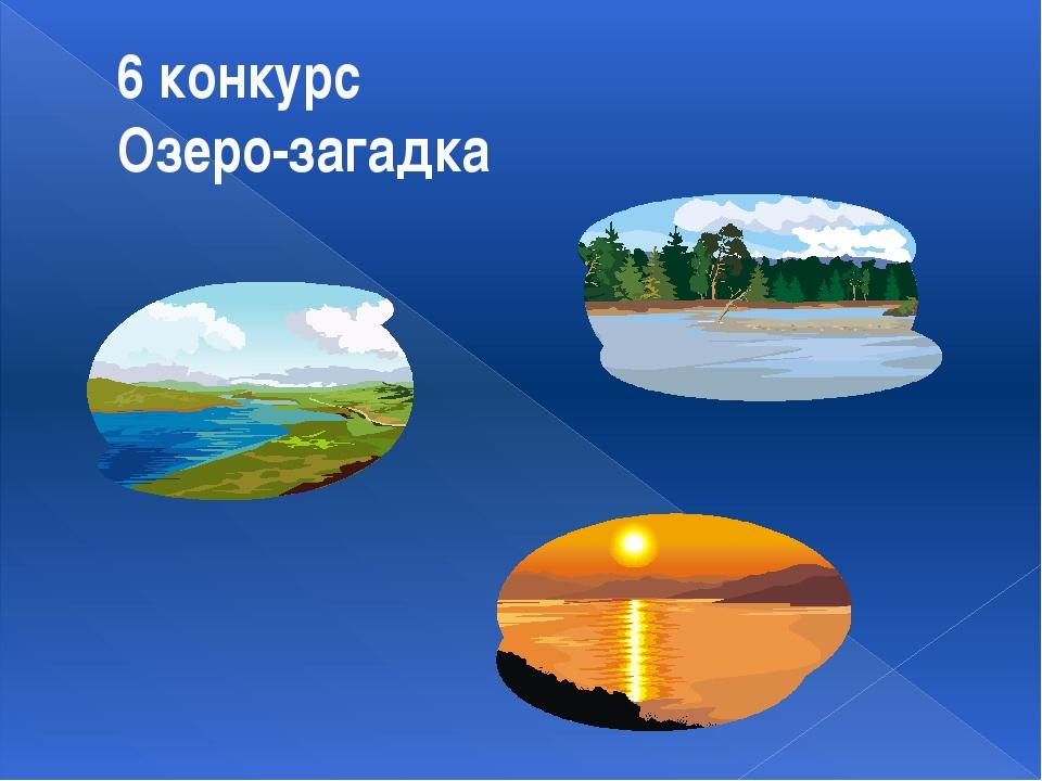 6 конкурс Озеро-загадка
