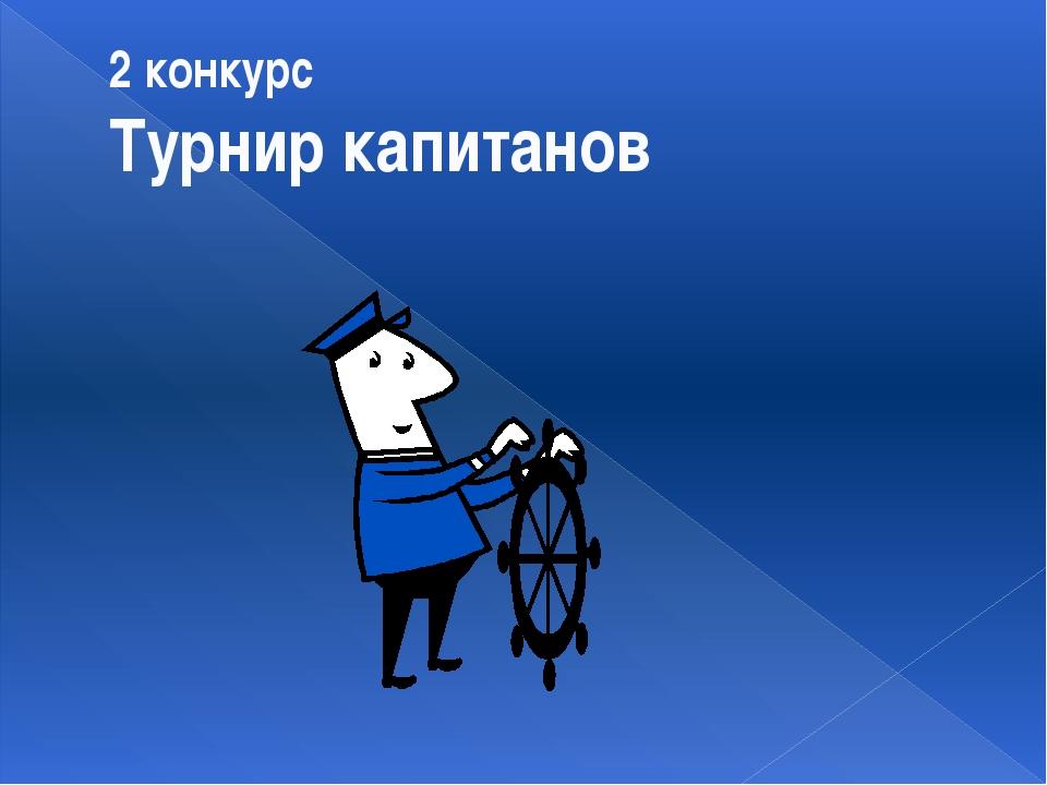 2 конкурс Турнир капитанов
