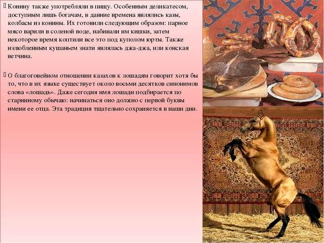Конину также употребляли в пищу. Особенным деликатесом, доступным лишь богача...