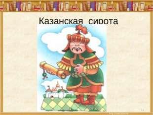 Казанская сирота *