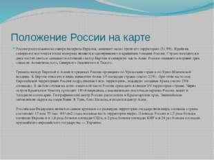 Положение России на карте Россия расположена на севере материка Евразия, зани