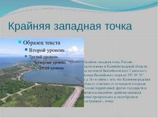 Крайняя западная точка Крайняя западная точка России расположена в Калинингра