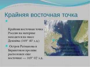 Крайняя восточная точка Крайняя восточная точка России на материке находится
