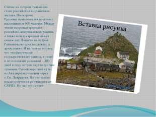 Сейчас на острове Ратманова стоит российская пограничная застава. На острове