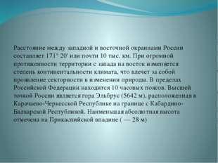 Расстояние между западной и восточной окраинами России составляет 171° 20' и