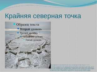 Крайняя северная точка  Крайняя северная точка России на материке находится