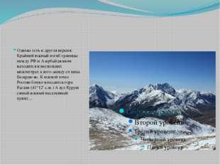 Однако есть и другая версия: Крайний южный изгиб границы между РФ и Азербайд