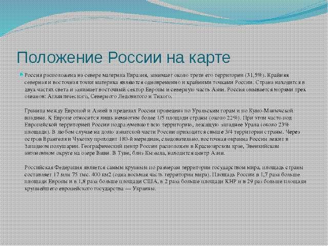 Положение России на карте Россия расположена на севере материка Евразия, зани...